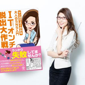 幸田フミ著『マンガでよくわかる大人のSNS入門 ITオンチ脱出大作戦』
